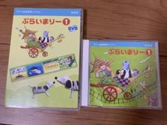 """Thumbnail of """"ぷらいまりー ① CD DVD"""""""
