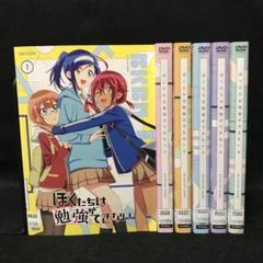 """Thumbnail of """"ぼくたちは勉強ができない  DVD  全6巻セット"""""""