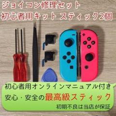 """Thumbnail of """"ニンテンドースイッチジョイコン修理セット スティック2個分 Switch"""""""