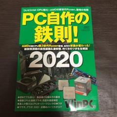 2020 pc 鉄則 自作 の