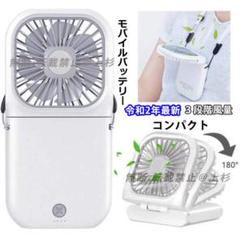 "Thumbnail of ""ミニ携帯扇風機 首掛けl USB・モバイルバッテリー コンパクト・ホワイト"""