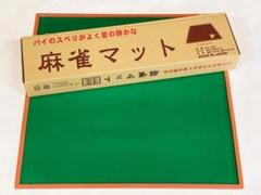 "Thumbnail of ""【新品】麻雀マット (MJマット)MJ-MAT 日本製"""