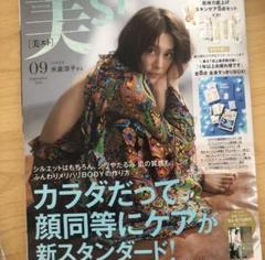 "Thumbnail of ""美ST 2021.9月号 本誌のみ 美スト"""