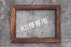 "Thumbnail of ""KS様専用ストロング"""