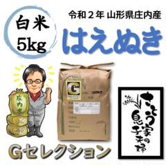 "Thumbnail of ""令和2年 山形県庄内産 はえぬき 白米5kg Gセレクション"""