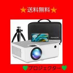 "Thumbnail of ""⭐大特価⭐プロジェクター♥230インチ 大画面 Bluetooth5.0対応"""
