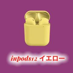 """Thumbnail of """"Bluetoothイヤホン inpods12 イエロー Bluetooth5.0"""""""