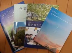 """Thumbnail of """"大学パンフレット"""""""