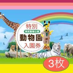 "Thumbnail of ""東武動物公園 特別入園券 3人分"""
