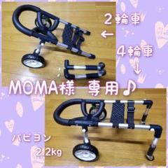 "Thumbnail of ""MOMA様専用 犬の車いす 2輪車 4輪車 犬の歩行器 パピヨン 2.2kg"""