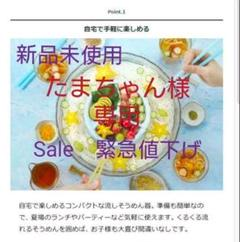 "Thumbnail of ""流しそうめん ブルーノ BRUNO"""