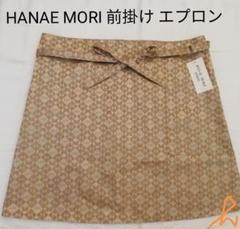 "Thumbnail of ""HANAE MORI ハナエモリ 前掛け エプロン 新品未使用"""