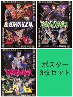 """Thumbnail of """"ヒプノシスマイク  ポスター3枚セット"""""""
