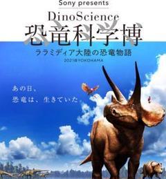 "Thumbnail of ""恐竜科学博 横浜 大人1枚 子ども2枚 平日チケット"""