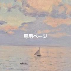 "Thumbnail of ""ゆかぺい様専用"""