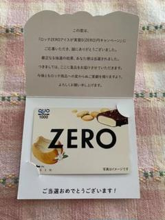 "Thumbnail of ""ロッテ ZEROアイス クオカード1,000円分 未使用"""