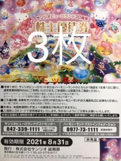 """Thumbnail of """"サンリオ ピューロランド ハーモニーランド 株主優待券 3枚"""""""