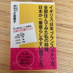 "Thumbnail of ""イギリス、日本、フランス、アメリカ、全部住んでみた私の結論。日本が一番暮らしや…"""