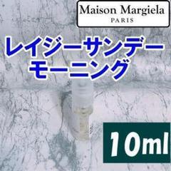 """Thumbnail of """"最安値★メゾンマルジェラ ★レプリカ レイジーサンデーモーニング 10ml"""""""