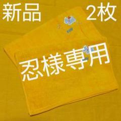 """Thumbnail of """"最終値下げ新品★フェイスタオル セット 犬柄 オレンジ 2枚"""""""