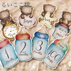 "Thumbnail of ""くま ʕ•ᴥ•ʔ 命名書 哺乳瓶 マンスリーカード 月齢カード"""