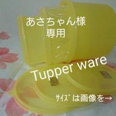 """Thumbnail of """"Tupperware★丸型容器"""""""