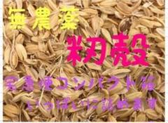 "Thumbnail of ""無農薬  兵庫県産  ひのひかり  籾殻  もみがら  粗糠"""