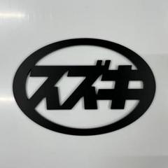 """Thumbnail of """"スズキ   アクリル板エンブレム  130mm×89mmサイズ変更可能!"""""""