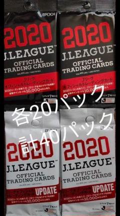 """Thumbnail of """"2020 Jリーグオフィシャルトレーディングカード 未開封 計40パック"""""""