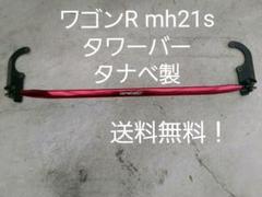 """Thumbnail of """"MH21s ワゴンR タナベ タワーバー"""""""