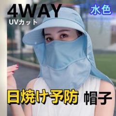 "Thumbnail of ""《水色》多機能 4WAY UVカット帽子 紫外線対策 日よけ帽子"""