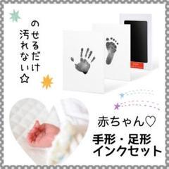 "Thumbnail of ""記念 手形 インク スタンプ 汚れない 台紙セット ブラック 黒 出産祝"""
