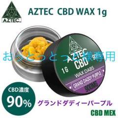 """Thumbnail of """"AZTEC アステカ 高濃度 CBD 90%WAX 1gグランドダディーパープル"""""""