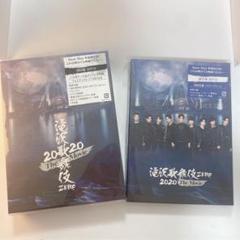 "Thumbnail of ""値下げ‼️滝沢歌舞伎ZERO 2020 TheMovie DVD2枚セット"""