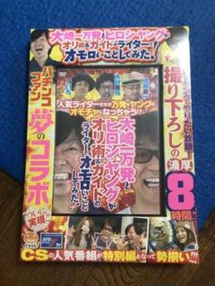 """Thumbnail of """"大崎一万発とヒロシヤングのパチンコDVD"""""""