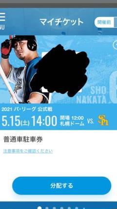 "Thumbnail of ""日本ハムファイターズ ソフトバンク 5/15 札幌ドーム 駐車券 QRコード"""