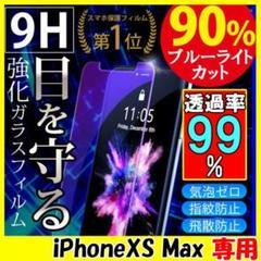 """Thumbnail of """"iPhoneXS Max 保護フィルム ガラスフィルム アイフォン 画面保護 F"""""""