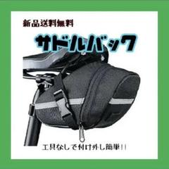 "Thumbnail of ""サドルバッグ 自転車 簡単取付 ロード クロス バイク 防水 サイクリング"""