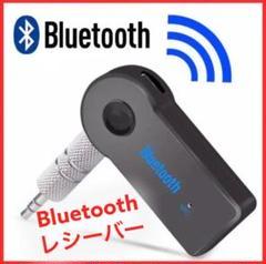 "Thumbnail of ""Bluetooth レシーバー 簡単接続 カー用品 車 音楽 ◎"""