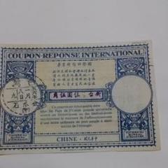"Thumbnail of ""台湾の国際郵便券1956年"""
