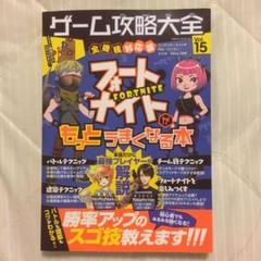 "Thumbnail of ""ゲーム攻略大全 Vol.15"""