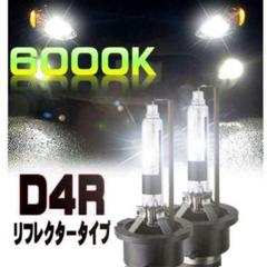 """Thumbnail of """"D4R/6000K 高品質 HID キセノンバルブ D4R 純正交換用"""""""