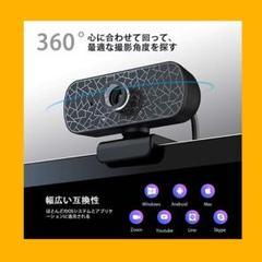 "Thumbnail of ""Webカメラ USB対応フルHD 高画質 自動光補正 マイク内蔵"""
