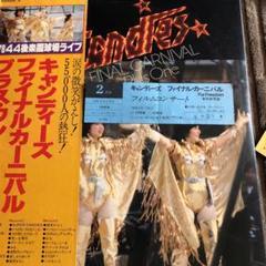 """Thumbnail of """"キャンディーズ ファイナル・カーニバル フィルムコンサート有料試写会チケット"""""""