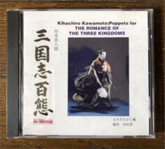 "Thumbnail of ""川本喜八郎 三国志百態for DIGITAL CD-ROM レア 未使用に近い"""