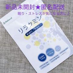 "Thumbnail of ""新品★リラクミンナイト 不眠 眠り 睡眠 休息 ストレス  GABA サプリ"""