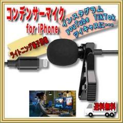 """Thumbnail of """"特価!!コンデンサーマイク ぽこちゃ 17 ふわっち ライバー"""""""