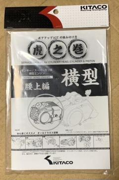 "Thumbnail of ""キタコ ボアアップキット 虎之巻 腰上編"""