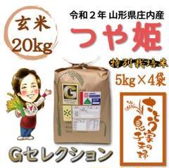 "Thumbnail of ""令和2年 山形県庄内産 つや姫 玄米20kg Gセレクション 特別栽培米"""