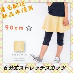 """Thumbnail of """"ever closet  ストレッチスカッツ 90cm  イエロー  6分丈"""""""